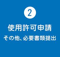 2.市(指定管理者)の審査・利用料支払