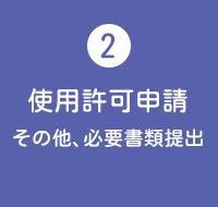2.使用許可申請