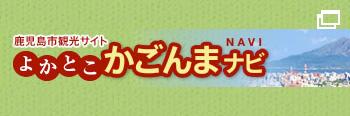 鹿児島市観光サイト よかとこ かごんまナビ
