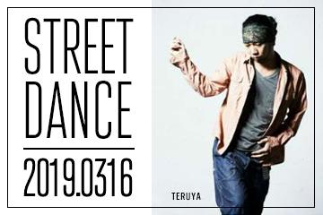 ストリートダンス 初級教室
