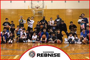 鹿児島レブナイズふれあいバスケ(バスケットボール教室)及び公開練習