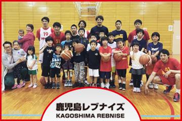 バスケットボール教室とプロチーム「鹿児島レブナイズ」公開練習