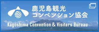 鹿児島コンベンション協会