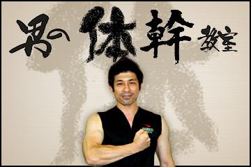 男性のための体幹トレーニング教室