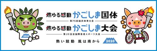 かごしま国体 2020 (下層ページ)