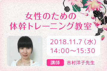 th_joseitaikan20181107