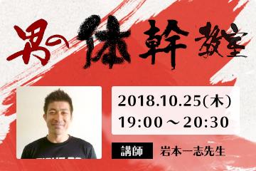 th_otokotaikan20181025