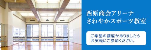 西原商会アリーナさわやかスポーツ教室